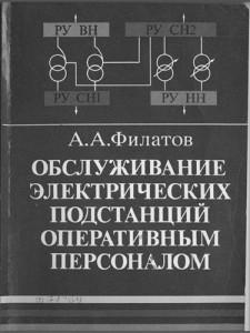 Обслуживание электрических подстанций оперативным персоналом Обложка книги