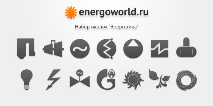 Набор иконок Энергетика