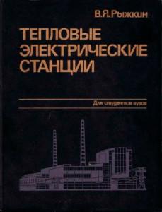 Обложка книги Рыжкин В. Я. - Тепловые электрические станции