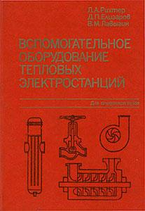 Обложка книги Вспомогательное оборудование тепловых электростанций