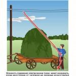 Не складывайте сено или солому вблизи линий электропередач