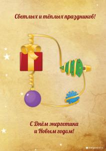 Поздравительный плакат с Днем энергетика и Новым годом
