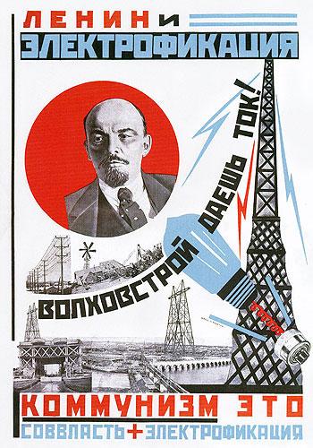 Ленин и электрофикация. Волховстрой даешь ток!