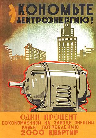 Советский плакат  экономьте электроэнергию