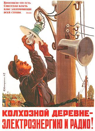 Колхозной деревне - электроэнергию и радио!