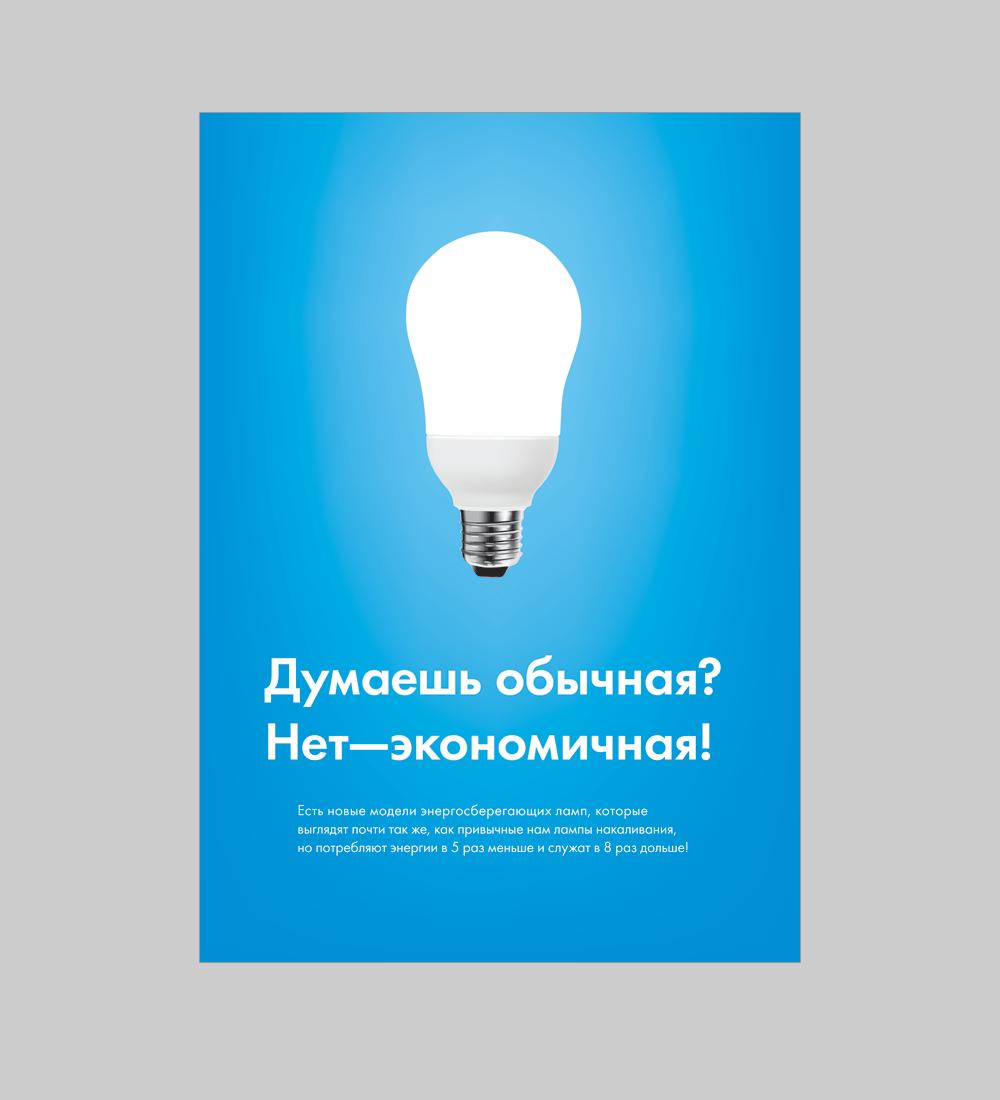 Плакат по энергосбережению Дмитрия Наташина