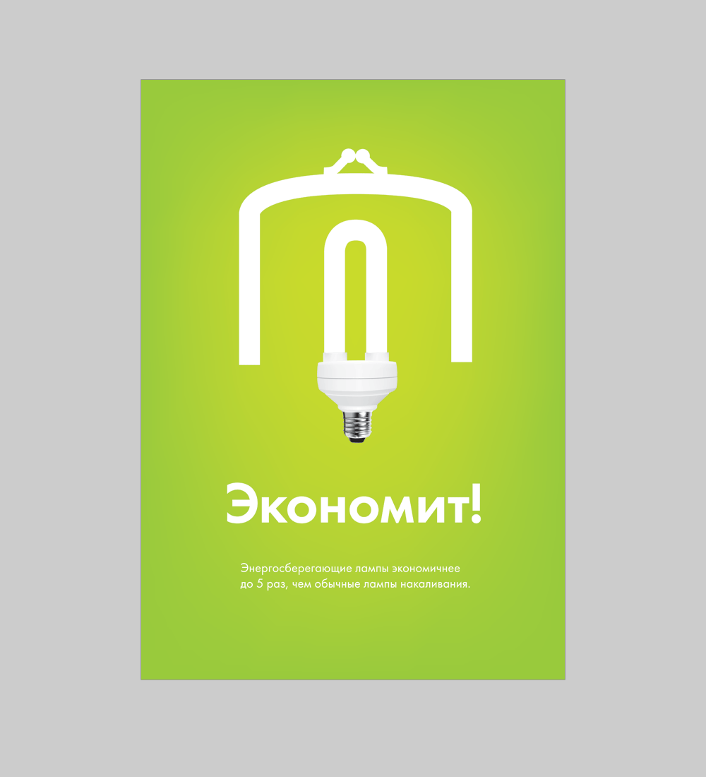 Плакат по энергосбережению Дмитрийя Наташина
