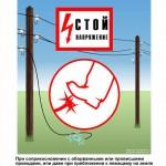 Нахождение в зоне оборванных проводов может привести к печальным последствиям