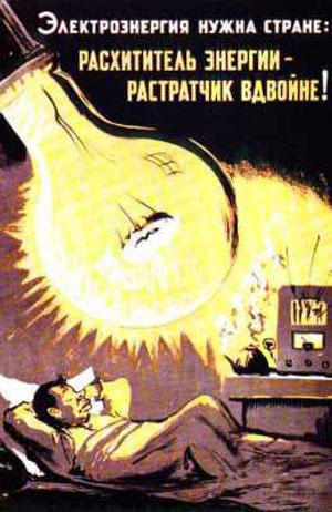 Sovetskiy-plakat-e%60lektroe%60nergiya-n